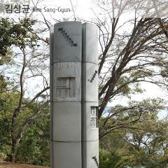 김상균 Kim, Sang-Gyun