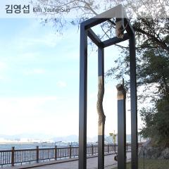 김영섭 Kim, Young-Sup