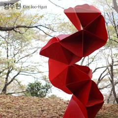 김주현 Kim, Joo-Hyun